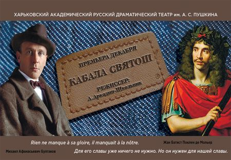 КАБАЛА СВЯТОШ (Мольер). Харьковский театр им. Пушкина