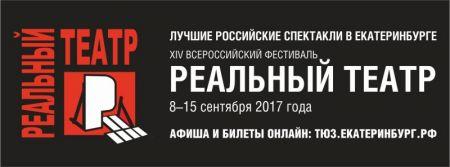 Фестиваль «Реальный театр» 2017
