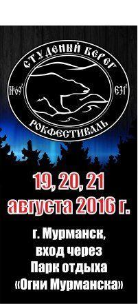 """Фестиваль """"Студеный берег"""" 2016"""