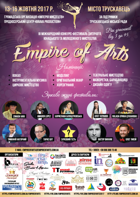 ІII Міжнародний конкурс-фестиваль мистецтва «EMPIRE OF ARTS» 2017