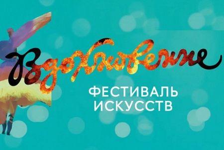 """Фестиваль """"Вдохновение 2016"""""""