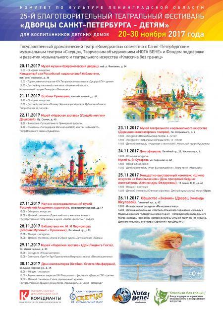 25-й благотворительный театральный Фестиваль «Дворцы СПБ- детям»