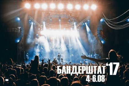 Фестиваль Бандерштат 2017