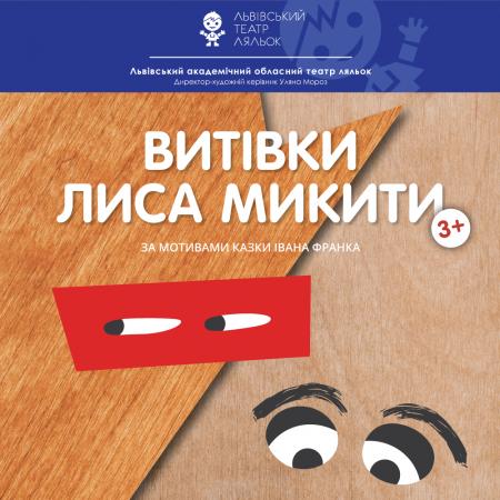 Витівки Лиса Микити. Львівський обласний театр ляльок