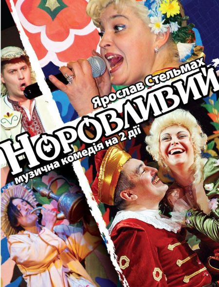 Норовливий. Одеський український театр ім. В. Василька