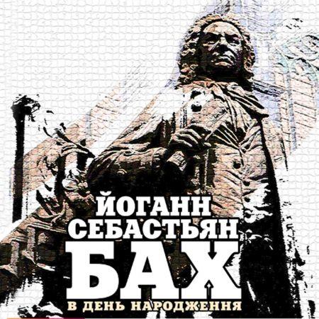 Йоганн Себастьян Бах. Львівська філармонія
