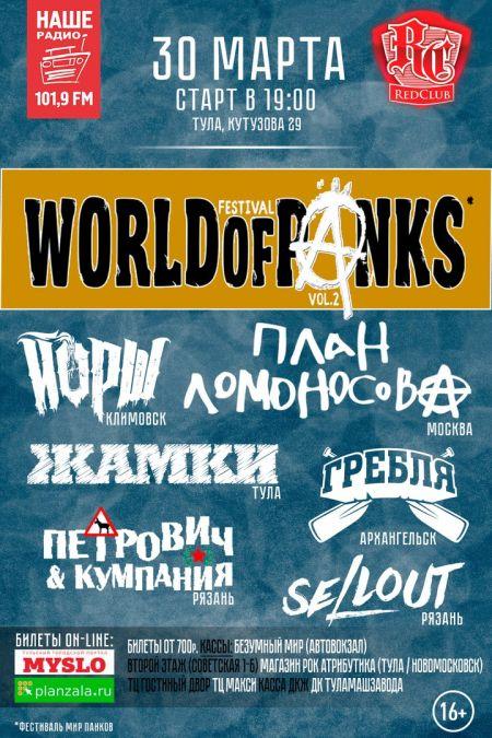 Фестиваль WORLD of PUNKS в Туле