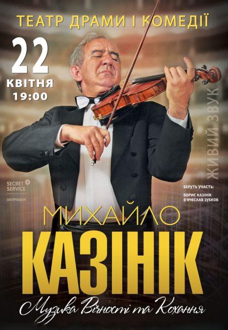 Михаил Казиник в Днепре