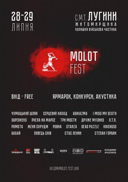 Фестиваль MOLOT FEST 2017