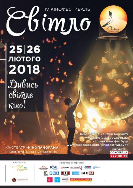 IV Международный кинофестиваль «Свет» 2018
