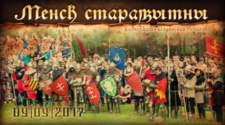Фестиваль «Менск Старажытны» 2017