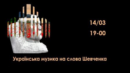 Українська музика на слова Шевченка. Львівський органний зал