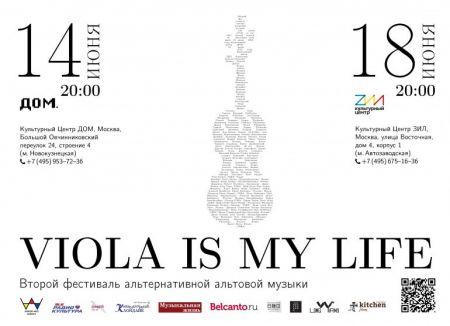 Фестиваль «Viola is my life» 2016