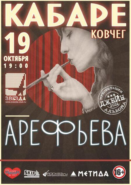 Афиша театров тулы на январь