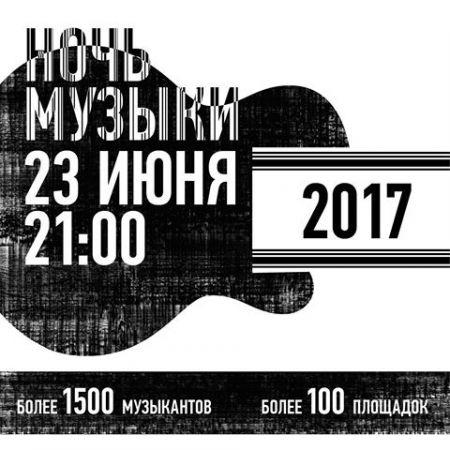 Вадим Самойлов станет одним из хедлайнеров Ural Music Night
