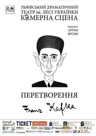 Перетворення. Львівський драматичний театр імені Лесі Українки