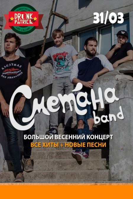 СМЕТАНА band в Николаеве