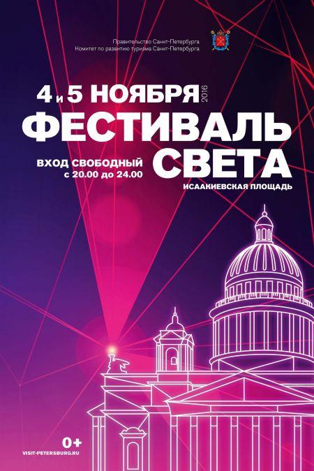 Фестиваль света 2016