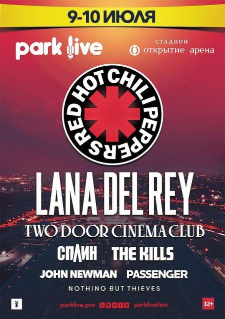 Фестиваль Park Live 2016