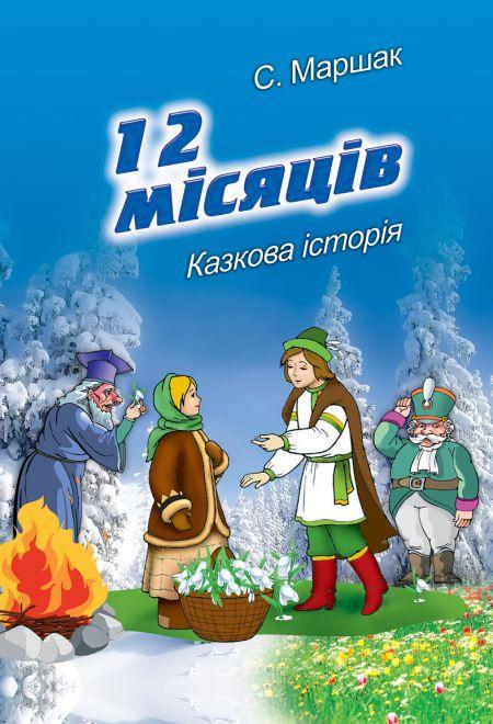 12 місяців. Вінницький театр ім. М. Садовського