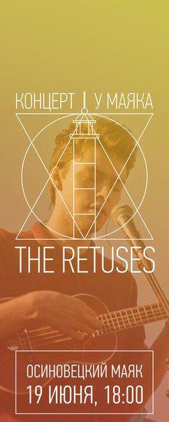 Концерт у маяка: The Retuses