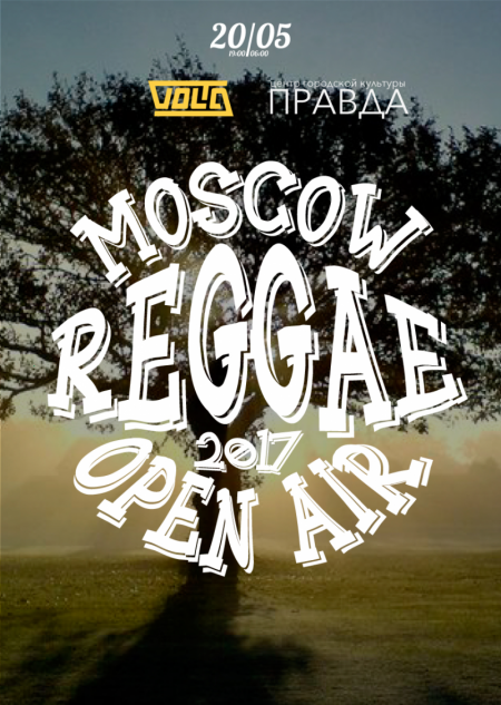 Фестиваль Moscow Reggae Open Air 2017