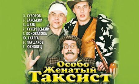 Спектакль «Особо Женатый Таксист» в Одессе