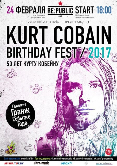 KURT COBAIN BIRTHDAY FEST 2017