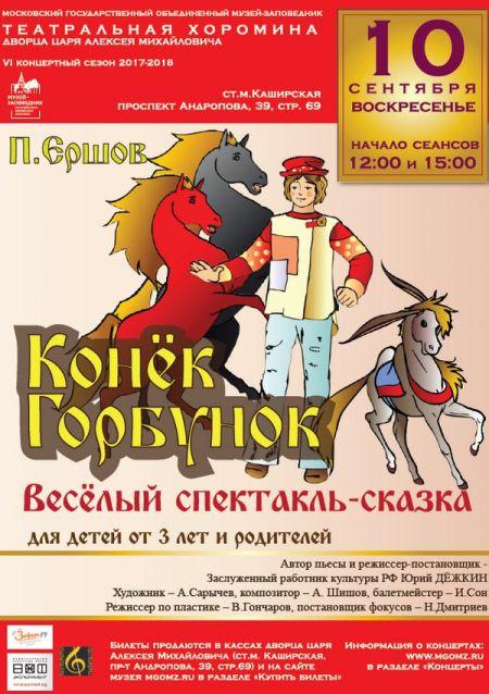 Театр Москвы  Расписание спектаклей каталог театров