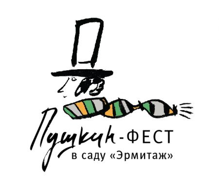 Фестиваль «Пушкин - фест» 2019