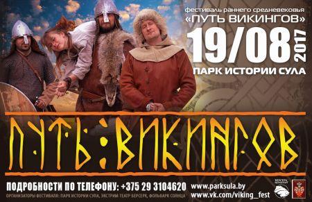 Фестиваль «Путь Викингов» 2017
