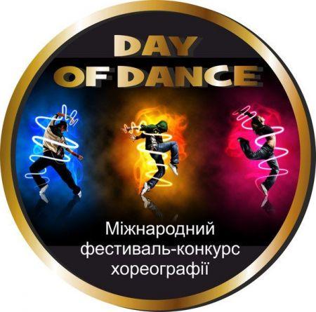 Міжнародний фестиваль-конкурс хореографії «Day Of Dance 2015» (16 – 18 жовтня)