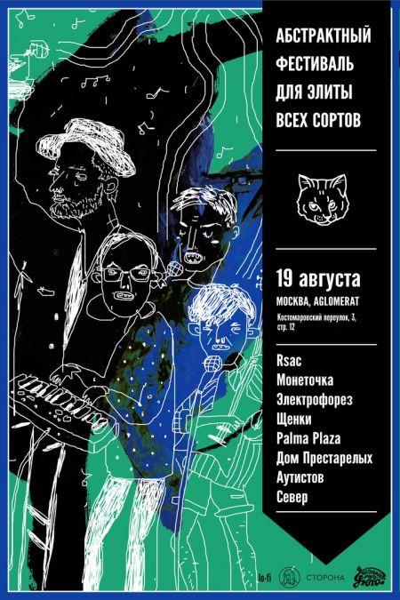 Абстрактный фестиваль для элиты всех сортов в Москве