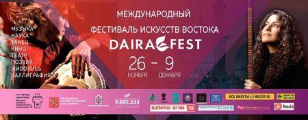 DairaFest - Международный фестиваль искусства Востока 2018
