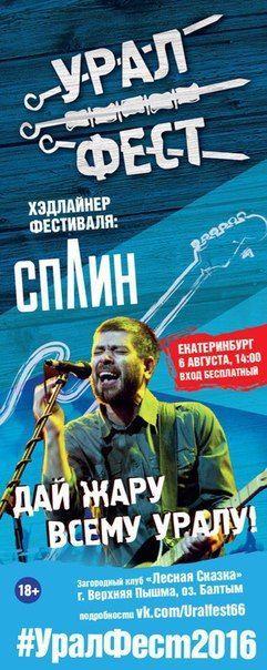 """Фестиваль """"УралФест"""" 2016"""