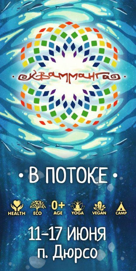 Фестиваль Квамманга 2016