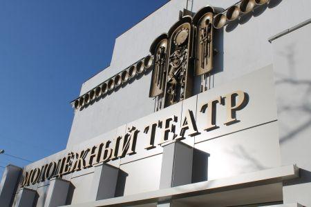 ВЕЧНЫЙ МУЖ. Краснодарский молодежный театр
