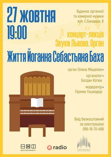 Молодіжний рух Експеримент та Будинок органної та камерної музики представляють!