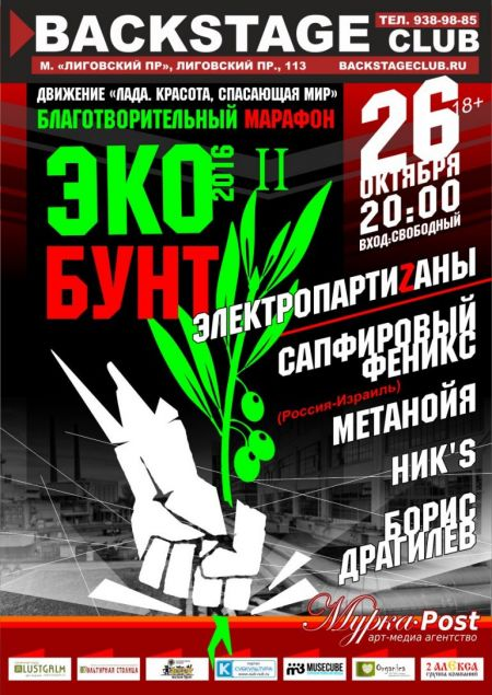 Фестиваль Экобунт 2016