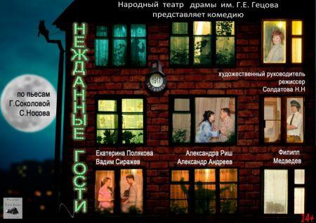 Нежданные гости. Театр им. Г.Е. Гецова