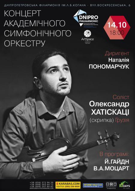 Концерт симфонічного оркестру. Дніпропетровська філармонія ім. Л.Б. Когана