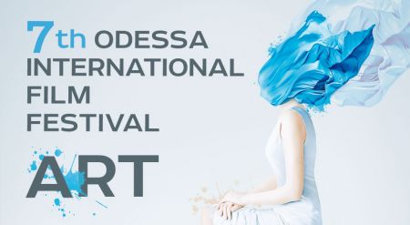 Одесский международный кинофестиваль 2017