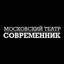 ТРИ ТОВАРИЩА. Театр «СОВРЕМЕННИК»