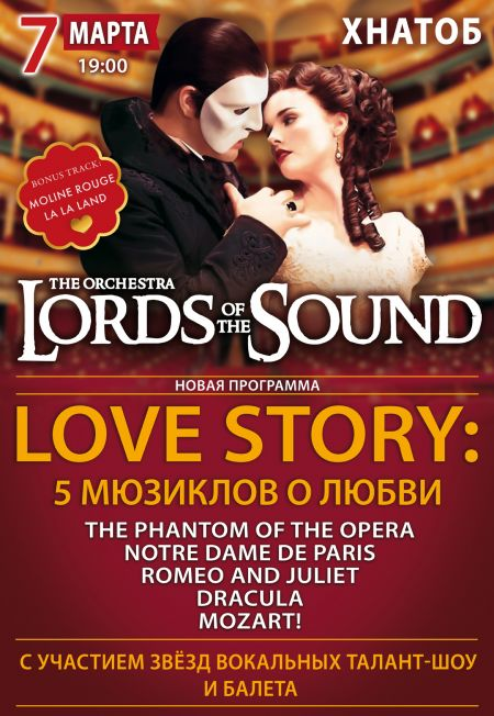 Lords of the Sound в Харкові