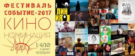 Фестиваль «Событие – 2017»
