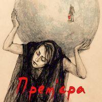 Саша, винеси сміття. Київський Молодий театр
