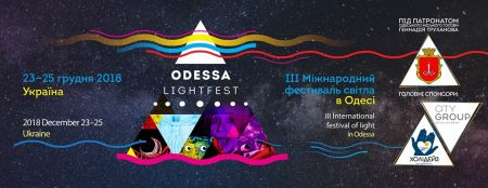 Фестиваль Odessa Light Fest