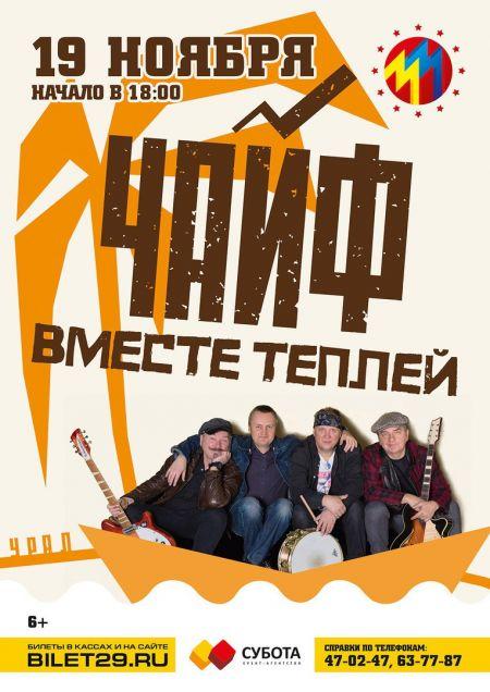 Группа Чайф в Архангельске