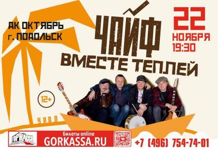Группа Чайф в Подольске