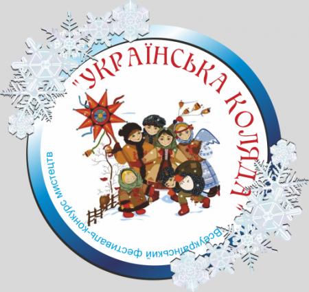Всеукраїнський фестиваль Українська Коляда 2018